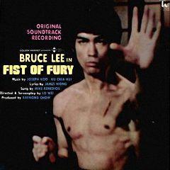Скачать Fist Of Fury  - soundtrack / Кулак ярости  - саундтрек