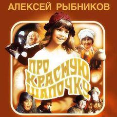 Скачать Алексей Рыбников - Про Красную Шапочку - саундтрек
