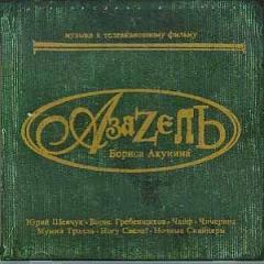 Скачать Азазель - саундтрек